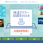 銭湯ポスター総選挙、2018 結果発表!