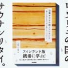『公衆サウナの国フィンランド』刊行記念トーク in 京都開催!