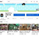 「京都の銭湯」ウェブサイトYoutubeチャンネルのご紹介
