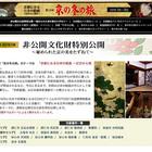 『第53回 京の冬の旅』非公開文化財の特別公開と銭湯のタイル絵を楽しもう!