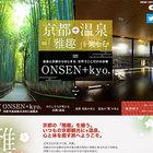 京都の温泉情報サイト『京都 ONSEN+kyo.』サイトご紹介!
