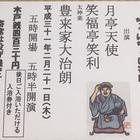 銭湯が舞台になった落語「ちゃいちゃい寄席」。平安神宮近くの平安湯さんで久々開催です!