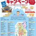 京都の銭湯でスタンプラリーが開催されるそうですσ(゚∀゚ )/