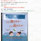 京阪・清水五条駅から近くの旭湯さんで、「いい湯だなあ~ いい絵だなあ~」が開催!