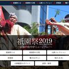 京都で遊ぼう祇園祭特集2019公開!