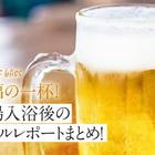銭湯入浴レポートでビールが飲める銭湯を振り返る!