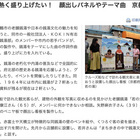 京都府舞鶴市の老舗銭湯・若の湯さんのおもしろい取り組みご紹介