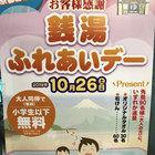 10月26日(土)の京都の銭湯は先着でオリジナルグッズももらえる「お客様感謝ふれあいデー」