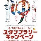 京都の銭湯でスタンプラリー開催!湯めぐりせんとスタンプラリーキャンペーン
