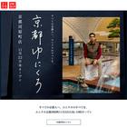 あのユニクロが京都の銭湯の暖簾になるコラボ展開!