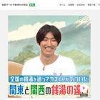 2019年11月13日放送の「NHK 沼にハマってきいてみた」は銭湯特集!
