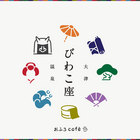 「大津温泉 おふろ café びわこ座」が11月20日にグランドオープン!