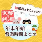 2019-2020『京都の銭湯・年末年始の営業まとめ』ページ公開!