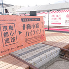 梅小路公園近辺、鉄道高架上に屋台ストリート「梅小路ハイライン」登場!
