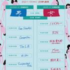 錦湯が舞台となる音楽イベント「銭湯音楽祭」のタイムテーブルが発表されました!