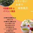京都の銭湯で宇治の茶葉のお風呂に入れる機会!