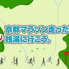 2月16日は、京都マラソン2020!走った方のための、京都銭湯マップ\(^o^)/