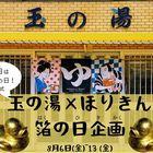 京都の銭湯・玉の湯さんと、金箔で有名な堀金箔粉さんのコラボ企画開催!