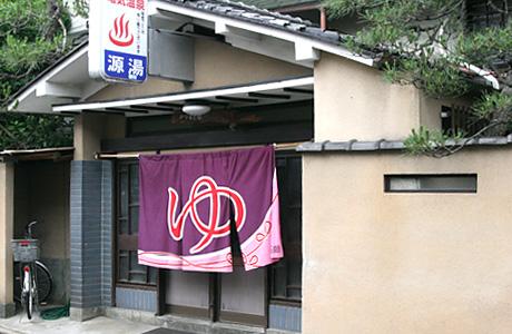 minamoto-yu_thum.jpg