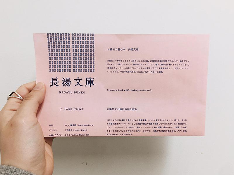 nagayu3_02.jpg
