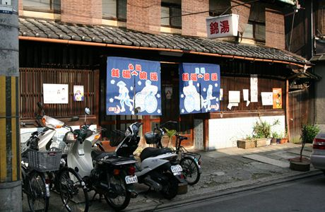 nishikiyu.JPG