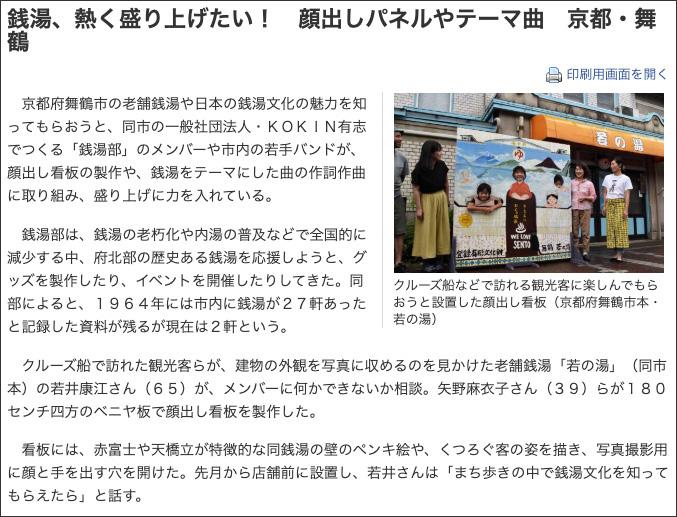 wakanoyu-kyoto-np.jpg