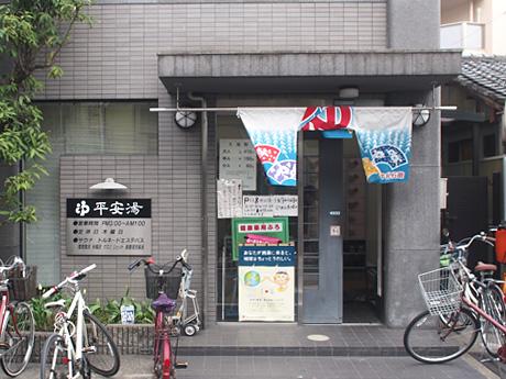 http://www.kyo1010.com/mtimg/heian-yu_thum.jpg