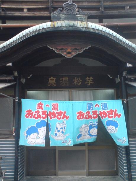 imomatsu-onsen_ph02.jpg