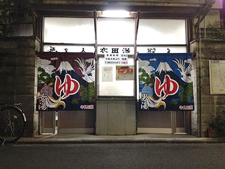 http://www.kyo1010.com/mtimg/kinuta-yu_thum.jpg