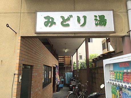 http://www.kyo1010.com/mtimg/midori-yu_thum.jpg