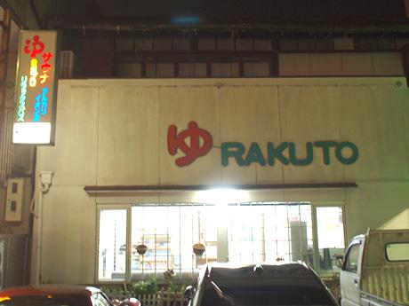 http://www.kyo1010.com/mtimg/rakuto-yu_thum.jpg