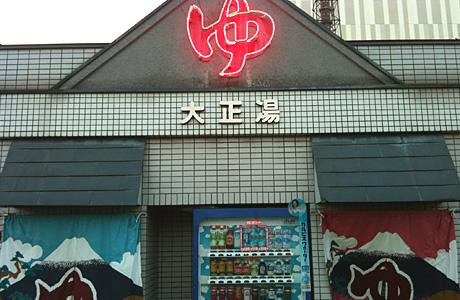 http://www.kyo1010.com/mtimg/taisyo-yu_thum.jpg