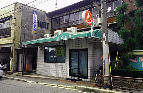 http://www.kyo1010.com/mtimg/yamashiro-onsen.jpg